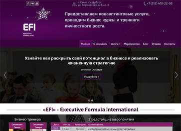 «EFI» - Executive Formula International